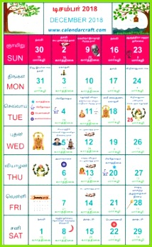 Tamil Calendar 2018 December With Holidays and Festivals December 2018 Tamil line Calendar Calendar 2018 Tamil December Related