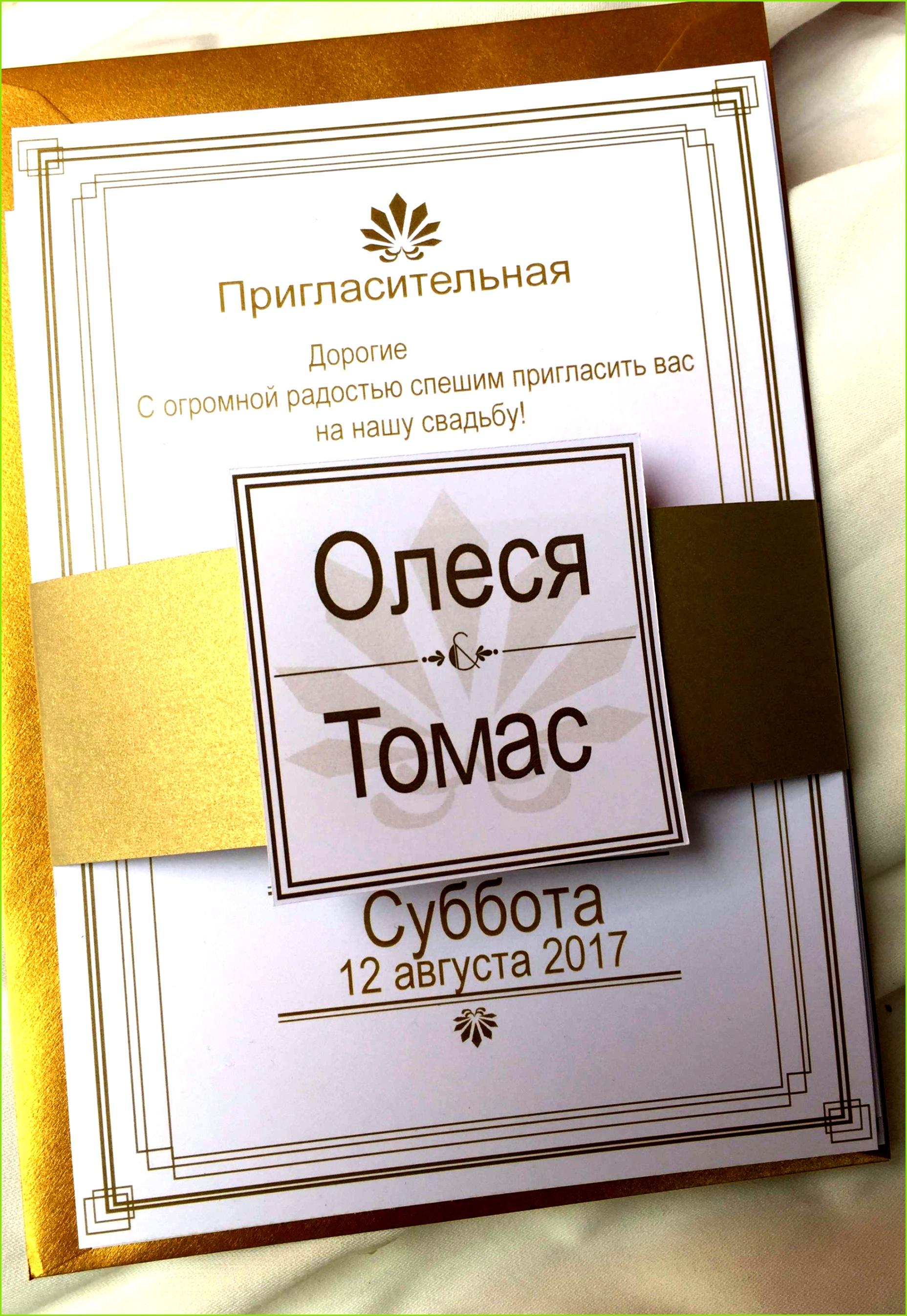 Einladung Goldene Hochzeit Spruche Einladung Zur Hochzeit Spruche Einladung Hochzeitstag 0d Archives
