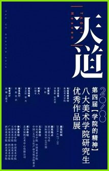 Chinese Typography Typo Design Japanese Graphic Design Poster Layout Poster Designs