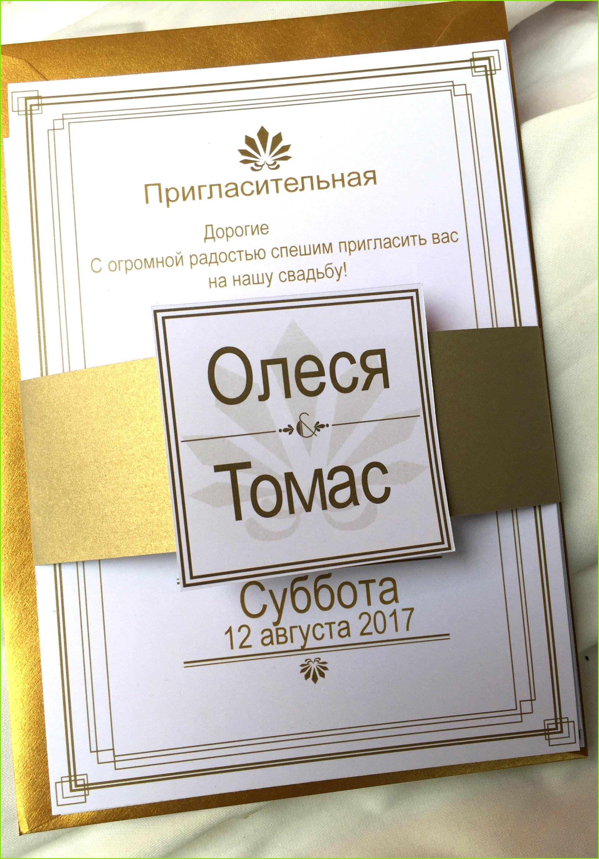 Einladung Englisch Vorlagen Einladung Coole Einladungskarten 0d Archives Wangxiaoxuan Einladung Englisch Einladungskarten Hochzeit Pastell Judyclibborn